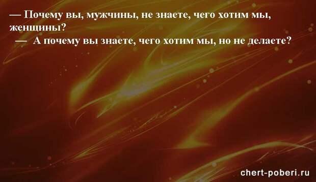 Самые смешные анекдоты ежедневная подборка chert-poberi-anekdoty-chert-poberi-anekdoty-46411212102020-17 картинка chert-poberi-anekdoty-46411212102020-17