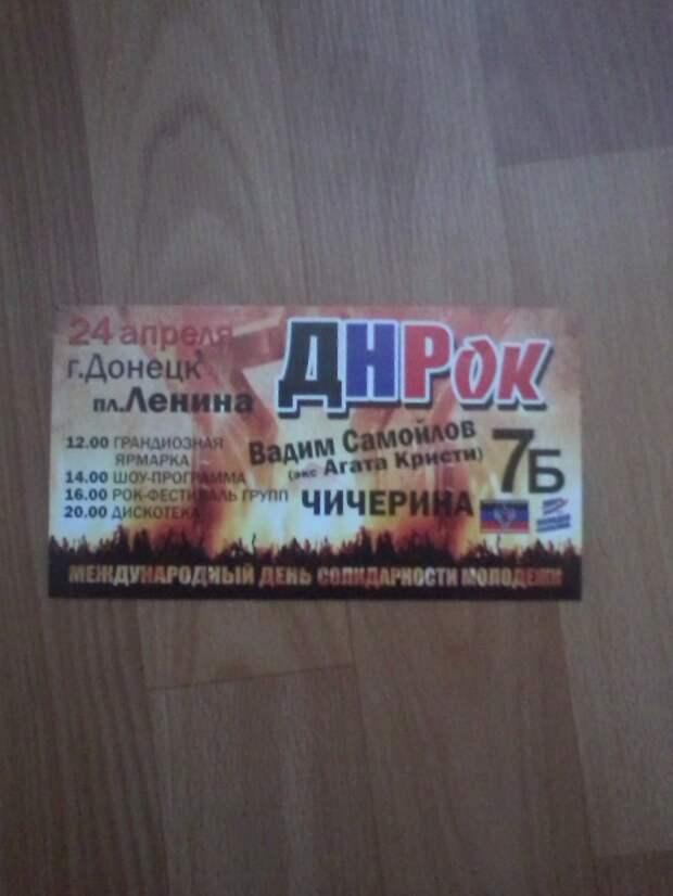 Донецк - Международный день солидарности молодежи и евро-украинские синапсы просят огня