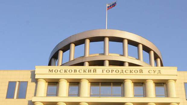 Мосгорсуд зарегистрировал иск прокуратуры о признании ФБК экстремистской организацией