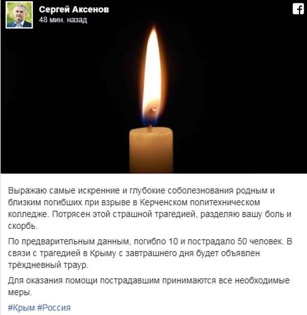 В Крыму объявлен трехдневный траур (СКРИН)