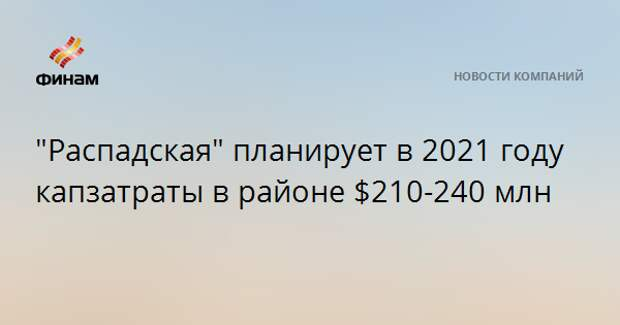 """Распадская"" планирует в 2021 году капзатраты в районе $210-240 млн"