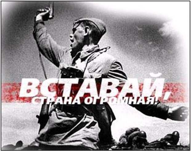 Начало Великой Отечественной войны. Часть 5. Мистика, связанная с началом ВОВ