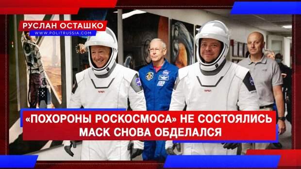 «Похороны российской космонавтики» не состоялись – Маск снова обделался