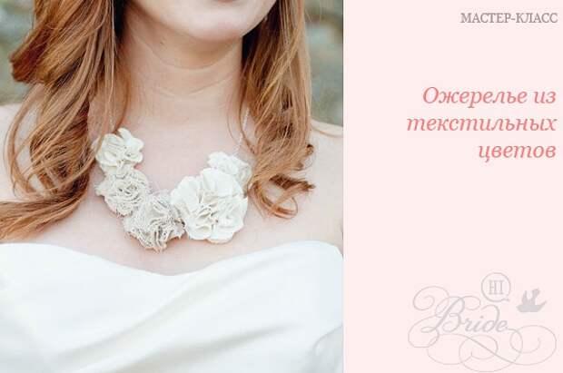 Ожерелье из тканевых цветов