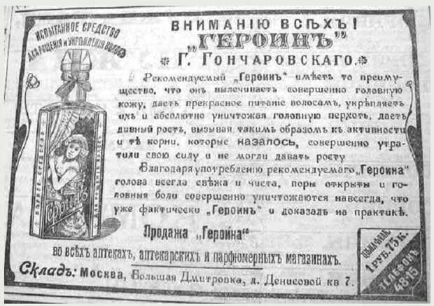 Наркотики в Российской империи в начале ХХ века