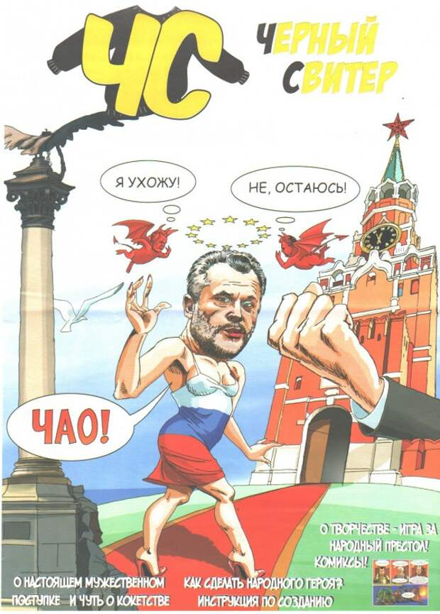 Мерзость, грязь или новые политтехнологии... В Севастополе появилась «третья сила»?! (комикс)