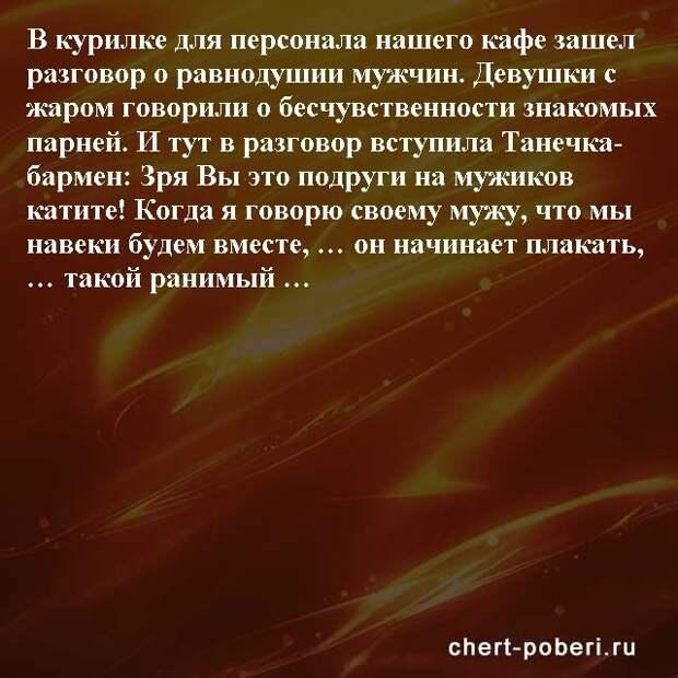 Самые смешные анекдоты ежедневная подборка chert-poberi-anekdoty-chert-poberi-anekdoty-52441211092020-9 картинка chert-poberi-anekdoty-52441211092020-9