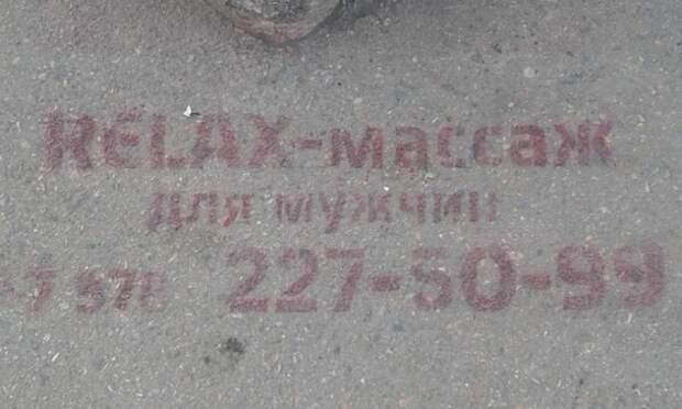 Мужчинам Севастополя предлагают расслабляющий массаж на асфальте (фотофакт)