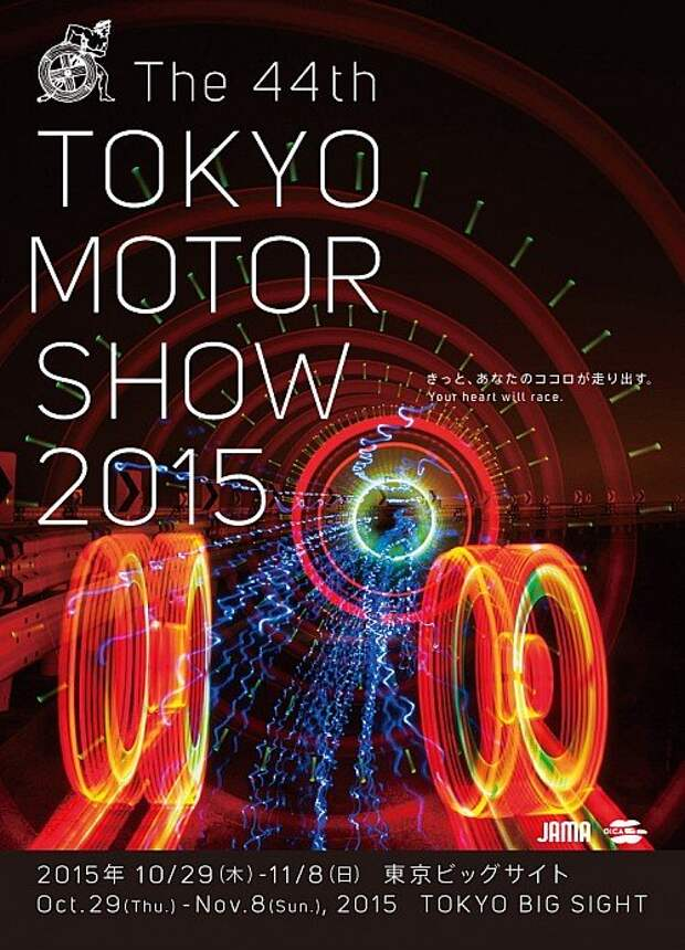 Токийский автосалон — 2015: главные премьеры от D до Y