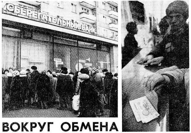 ПОСЛЕДНИЙ ГОД СССР