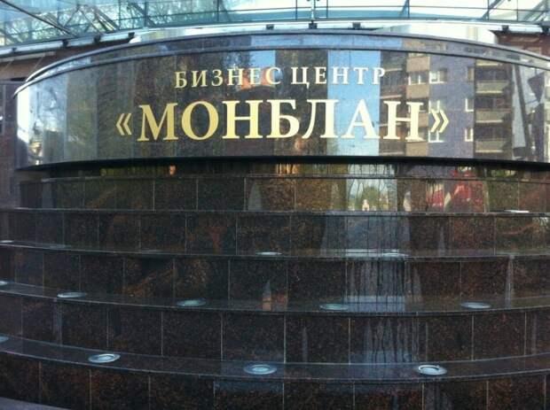 БЦ «Монблан» на Большом Сампсониевском ушел с молотка почти за 600 млн