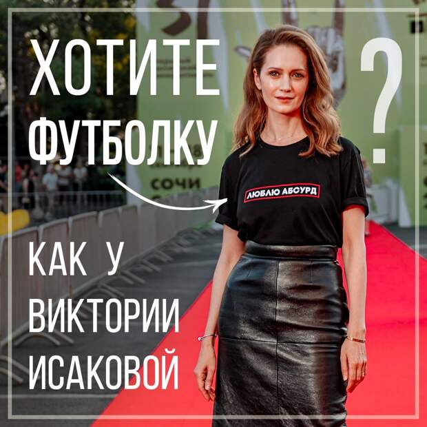 «Человек из Подольска» дарит футболки