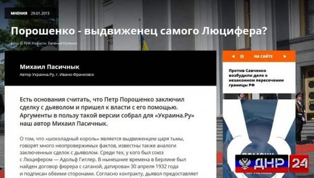 Порошенко подписал соглашение с Сатаной