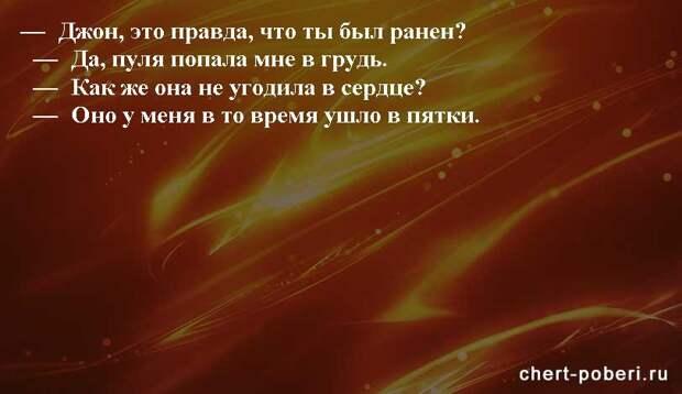 Самые смешные анекдоты ежедневная подборка chert-poberi-anekdoty-chert-poberi-anekdoty-46411212102020-4 картинка chert-poberi-anekdoty-46411212102020-4