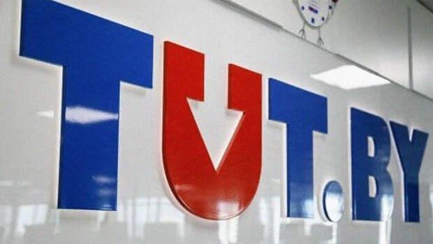 МВД Белоруссии просит признать материалы TUT.BY экстремистскими