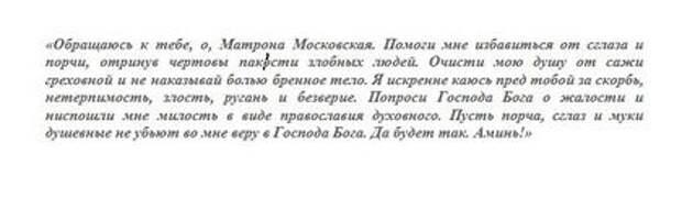 Иконы от порчи и сглаза 1-31_a10