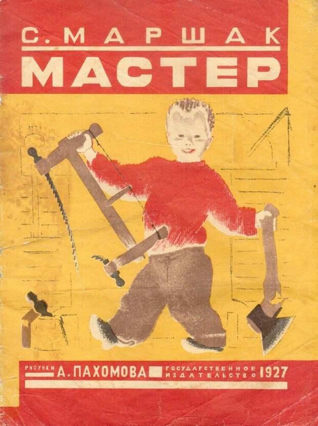 """""""Мастер-ломастер"""" Советская детская поэзия с позиции современности"""