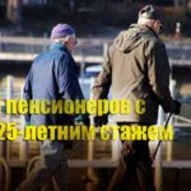 СМИ: В ПФР рассказали о льготах для пенсионеров с 25-летним стажем