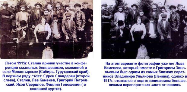 фальсификация фотографий