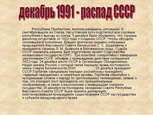 24 года назад распался СССР