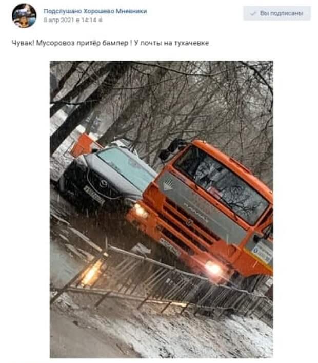Мусоровоз зацепил иномарку на улице Маршала Тухачевского