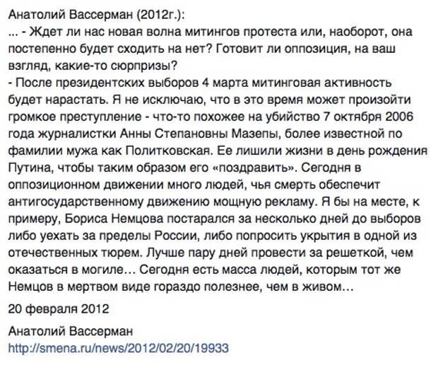 А Вассерман Немцова предупреждал