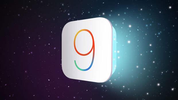 45 скрытых функций iOS 9, о которых вы не знали