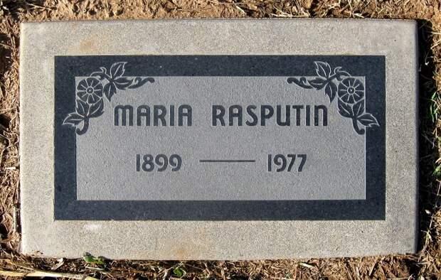 Матрёна Распутина