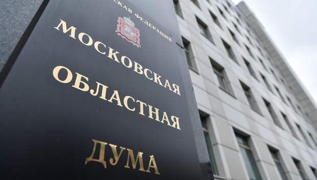 Внеочередное заседание Мособлдумы пройдет 14 мая