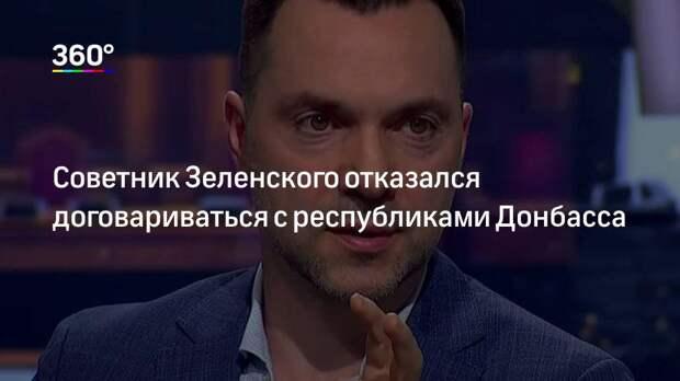 Советник Зеленского отказался договариваться с республиками Донбасса