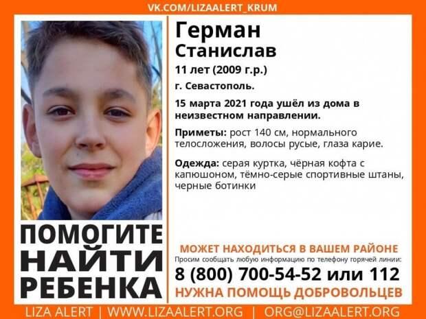 Пропавшего два дня назад подростка ищут в Севастополе