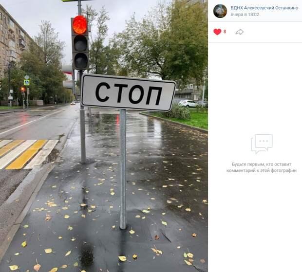 Дорожный знак на Кибальчича вызвал массу вопросов у жителей района