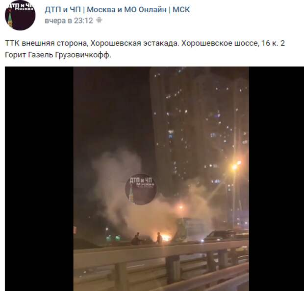 На Хорошевском шоссе загорелся автомобиль
