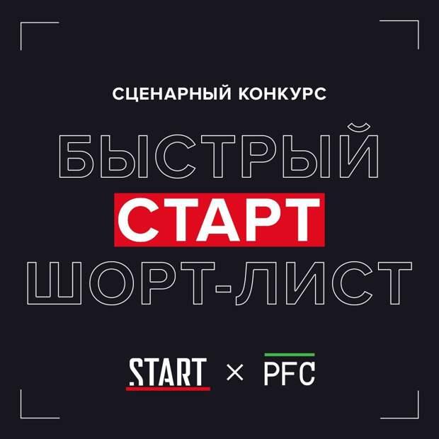 Объявлены финалисты конкурса сценариев короткого метра «Быстрый старт»