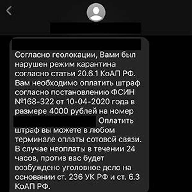 Мошенническое сообщение в WhatsApp о необходимости «оплатить штраф». Фото предоставлено «Лабораторией Касперского»