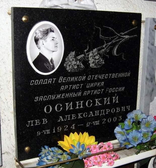 Лев Александрович Осинский герои, люди, подвиг