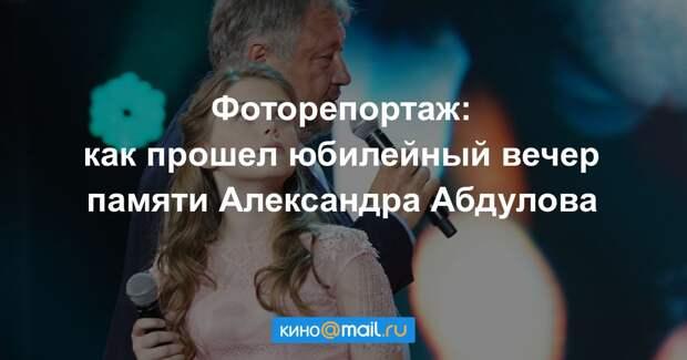 11-летняя дочь Абдулова приняла участие в вечере памяти актера