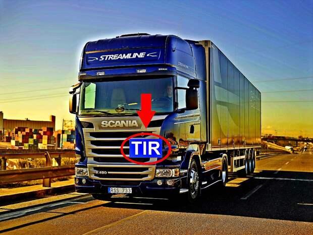 Для чего нужна надпись «TIR