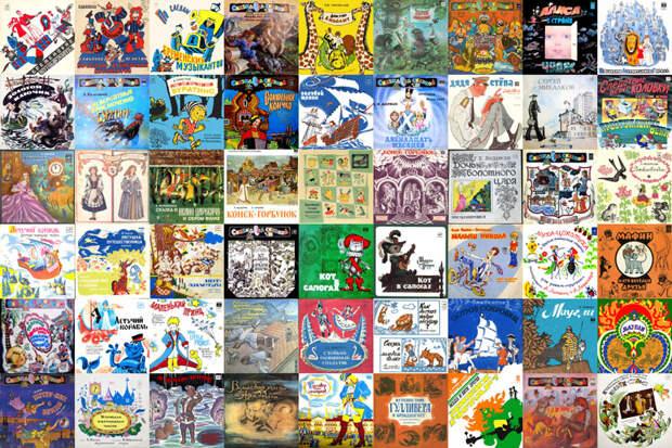Наши старые пластинки со сказами
