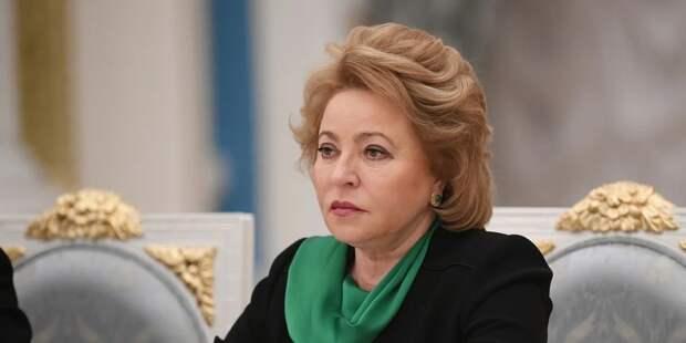 Матвиенко рассказала о действиях Совфеда после послания