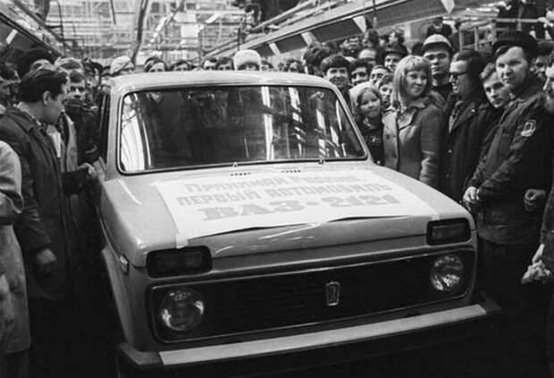 Первый ВАЗ-2121 сходит с конвейера Волжского АЗ, 1977 г. история, ретро, фото, это интересно