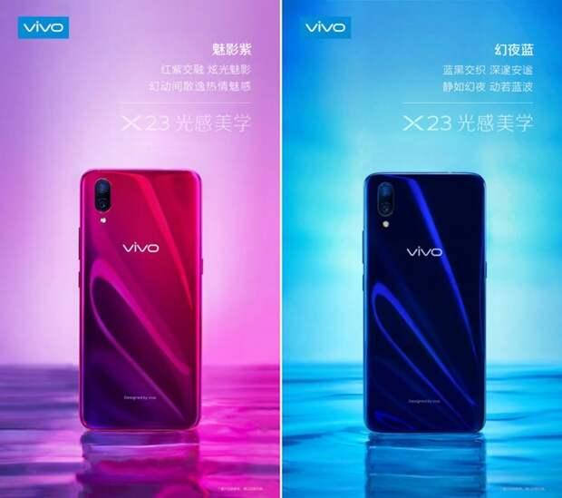 Новый смартфон Vivo с экранным дактилоскопическим сканером дебютирует 6 сентября