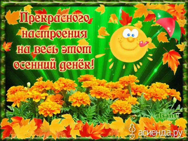 Народный календарь. Дневник погоды 17 сентября 2021 года