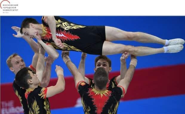 Студенты МГПУ стали чемпионами мира по спортивной аэробике