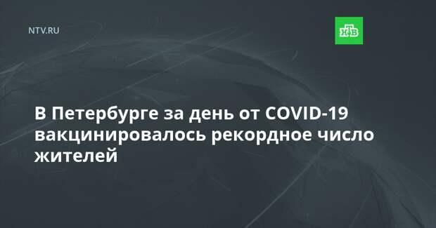 В Петербурге за день от COVID-19 вакцинировалось рекордное число жителей