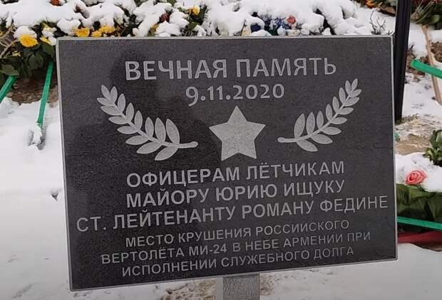 Место гибели российского Ми-24 в Армении