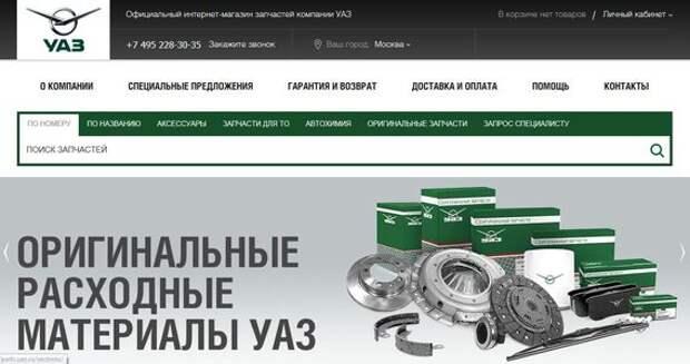 УАЗ готовит покупателям сюрприз к 1 апреля