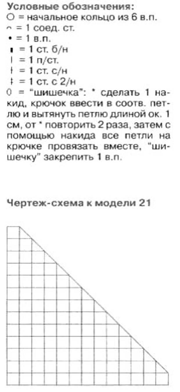 97a (241x525, 57Kb)