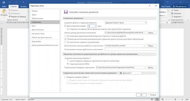 Как восстановить документ Word: параметры автосохранения