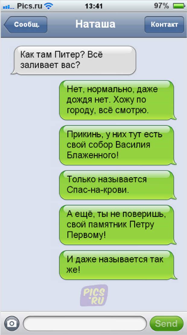 smspiter03